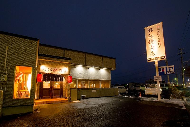 岩谷焼肉店