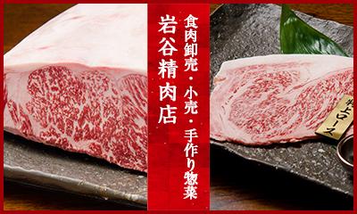 食肉卸売・小売・手作り惣菜 岩谷精肉店