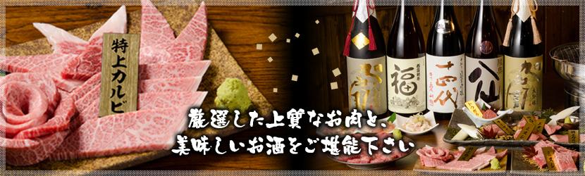 yakiniku_banner